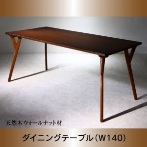 【単品】ダイニングテーブル 幅140cm ウォールナットブラウン 天然木ウォールナット材 モダンデザインダイニング WAL ウォル - 拡大画像