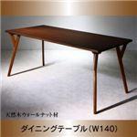 【単品】ダイニングテーブル 幅140cm ウォールナットブラウン 天然木ウォールナット材 モダンデザインダイニング WAL ウォル
