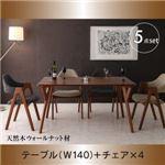 ダイニングセット 5点セット(テーブル+チェア4脚) 幅140cm テーブルカラー:ウォールナットブラウン チェアカラー:サンドベージュ 天然木ウォールナット材 モダンデザインダイニング WAL ウォル