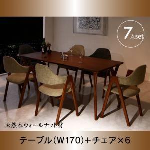 ダイニングセット 7点セット(テーブル+チェア6脚) 幅170cm テーブルカラー:ウォールナットブラウン チェアカラー:グレー4脚×ベージュ2脚 天然木ウォールナット材 モダンデザインダイニング WAL ウォル