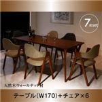ダイニングセット 7点セット(テーブル+チェア6脚) 幅170cm テーブルカラー:ウォールナットブラウン チェアカラー:グレー2脚×ベージュ4脚 天然木ウォールナット材 モダンデザインダイニング WAL ウォル