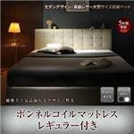 収納ベッド クイーン【ボンネルコイルマットレス:レギュラー付き】フレームカラー:ホワイト マットレスカラー:ブラック モダンデザイン・高級レザー大型サイズ収納ベッド Solare ソラーレ