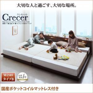 ローベッド ワイド240(タイプB)【国産ポケッ...の商品画像