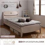 すのこベッド シングル【国産ポケットコイルマットレス付き】フレームカラー:ホワイト マットレスカラー:ホワイト 天然木パイン材・北欧デザインすのこベッド mirlo ミルロ