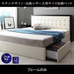 モダンデザイン・高級レザー大型サイズ収納ベッド Refinade レフィナード ベッド