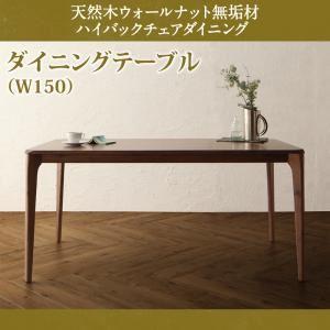 幅150cm 天然木 ウォールナット無垢材 ダイニングテーブル Virgo バルゴ