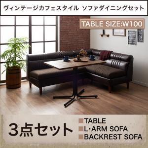 ヴィンテージカフェスタイル ソファーダイニングテーブルセット【Towne タウン】