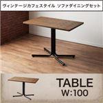 【単品】ダイニングテーブル 幅100cm【Towne】ヴィンテージオーク ヴィンテージカフェスタイルダイニング【Towne】タウン