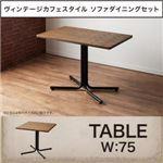 【単品】ダイニングテーブル 幅75cm【Towne】ヴィンテージオーク ヴィンテージカフェスタイルダイニング【Towne】タウン