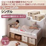 すのこベッド シングル ウッドボックス:ロー【フレームのみ】フレームカラー:ホワイトウオッシュ ショート丈高さ調節すのこベッド 天然木パイン材 コンセント・収納付 Arainneアリエンヌ