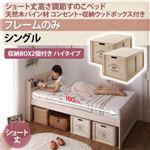 すのこベッド シングル ウッドボックス:ハイ【フレームのみ】フレームカラー:ホワイトウオッシュ ショート丈高さ調節すのこベッド 天然木パイン材 コンセント・収納付 Arainneアリエンヌ