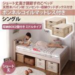 すのこベッド シングル ウッドボックス:ミドル【ボンネルコイルマットレス付き】フレームカラー:ホワイトウオッシュ ショート丈高さ調節すのこベッド 天然木パイン材 コンセント・収納付 Arainneアリエンヌ