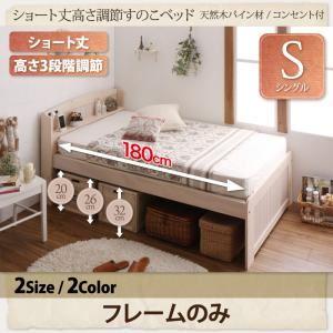 すのこベッド シングル【フレームのみ】フレームカラー:ナチュラルブラウン ショート丈高さ調節すのこベッド 天然木パイン材 コンセント付 Celestine セレスティーヌ - 拡大画像