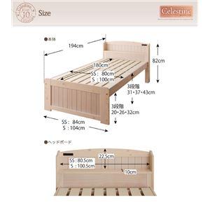 すのこベッド シングル【フレームのみ】フレームカラー:ナチュラルブラウン ショート丈高さ調節すのこベッド 天然木パイン材 コンセント付 Celestine セレスティーヌ