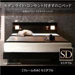 すのこベッド セミダブル【フレームのみ】フレームカラー:ブラック モダンライト・コンセント付きすのこベッド Letizia レティーツァ