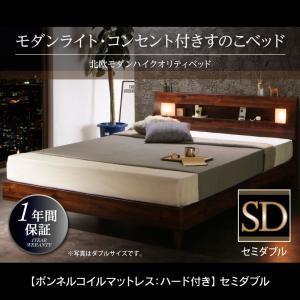 すのこベッド セミダブル【ボンネルコイルマットレス:ハード付き】フレームカラー:ウォルナットブラウン モダンライト・コンセント付きすのこベッド Letizia レティーツァ画像1