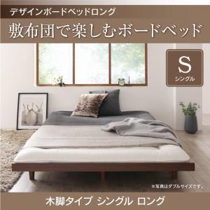 ベッド シングル 木脚タイプ ロング フレームカラー:ウォルナットブラウン デザインボードベッドロング Girafy ジラフィ - 拡大画像