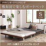 ベッド シングル スチール脚タイプ ロング フレームカラー:ウォルナットブラウン デザインボードベッドロング Girafy ジラフィ