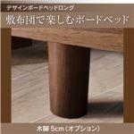 【本体別売】木脚5cm ウォルナットブラウン デザインボードベッドロング Girafy ジラフィ専用 別売り 脚