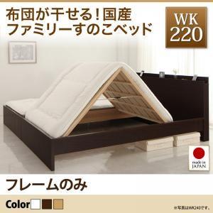 すのこベッド ワイドキング220【フレームのみ】フレームカラー:ホワイト 布団が干せる!国産ファミリーすのこベッド EARIS イーリス - 拡大画像