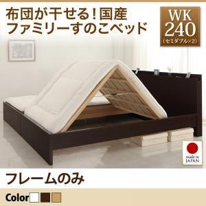 すのこベッド ワイドキング240(セミダブル×2)【フレームのみ】フレームカラー:ホワイト 布団が干せる!国産ファミリーすのこベッド EARIS イーリス - 拡大画像
