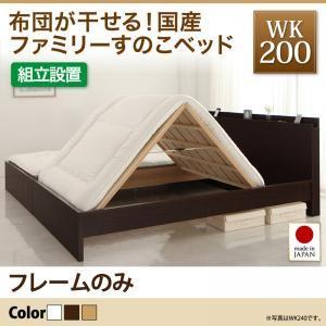 【組立設置費込】すのこベッド ワイドキング200【フレームのみ】フレームカラー:ホワイト 布団が干せる!国産ファミリーすのこベッド EARIS イーリス - 拡大画像