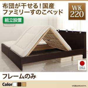 【組立設置費込】すのこベッド ワイドキング220【フレームのみ】フレームカラー:ホワイト 布団が干せる!国産ファミリーすのこベッド EARIS イーリス - 拡大画像
