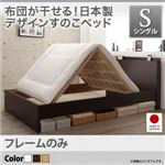 すのこベッド シングル【フレームのみ】フレームカラー:ダークブラウン 布団が干せる!デザインすのこベッド OPTIMUS オプティムス