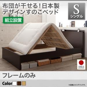 【組立設置費込】すのこベッド シングル【フレームのみ】フレームカラー:ホワイト 布団が干せる!デザインすのこベッド OPTIMUS オプティムス - 拡大画像