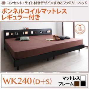 すのこベッド ワイドキング240(シングル+ダブル)【ボンネルコイルマットレス(レギュラー)付き】フレームカラー:ウォルナットブラウン 棚・コンセント・ライト付きデザインすのこベッド ALUTERIA アルテリア