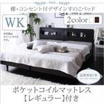 すのこベッド ワイドキングサイズ200cm【ポケットコイルマットレス(レギュラー)付き】フレームカラー:ウェンジブラウン 棚・コンセント付きデザインすのこベッド Windermere ウィンダミア