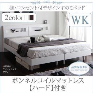 すのこベッド ワイドキングサイズ200cm【ボンネルコイルマットレス(ハード)付き】フレームカラー:ホワイト 棚・コンセント付きデザインすのこベッド Windermere ウィンダミア - 拡大画像