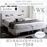 すのこベッド ワイドキングサイズ200cm【ボンネルコイルマットレス(ハード)付き】フレームカラー:ホワイト 棚・コンセント付きデザインすのこベッド Windermere ウィンダミア