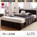 すのこベッド シングル【フレームのみ】フレームカラー:ダークブラウン 国産・デザインすのこベッド Atchison アチソンの画像