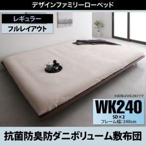 ベッド ワイドキングサイズ240(セミダブル×2...の商品画像