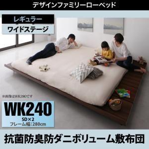 ベッド ワイドキングサイズ240(セミダブル×...の関連商品7