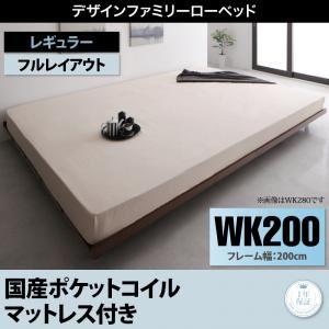 ベッド ワイドキングサイズ200cm【国産ポケッ...の商品画像