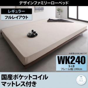 ベッド ワイドキングサイズ240(シングル+...の関連商品10