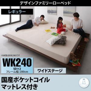 ベッド ワイドキングサイズ240(セミダブル×...の関連商品8