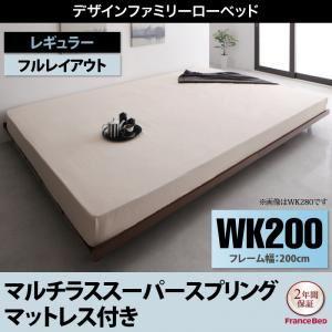 ベッド ワイドキングサイズ200cm【マルチラ...の関連商品7