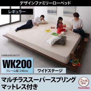 ベッド ワイドキングサイズ200cm【マルチラ...の関連商品4