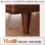 【本体別売】15cm脚(WK200~280用) ウォルナットブラウン 棚・コンセント・ライト付きデザインすのこベッド ALUTERIA アルテリア専用 別売り 脚