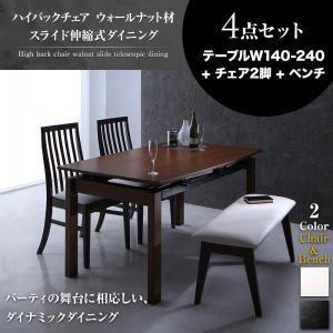 ダイニングセット 4点セット(テーブル+チェア2脚+ベンチ1脚) テーブルカラー:ブラウン チェアカラー×ベンチカラー:ブラック×ブラック ハイバックチェア ウォールナット材 スライド伸縮式ダイニング Gemini ジェミニ