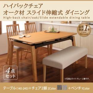 ナチュラルシンプルスライドワイドサイズ式伸長式ダイニングテーブル4点セットLibraライブラ