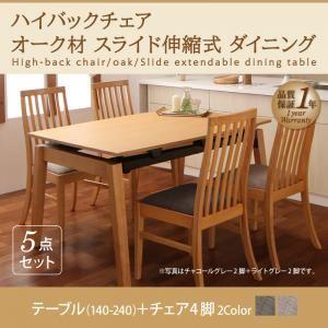 ナチュラルシンプル伸長式ダイニングテーブル5点セットゆったり8人掛け W140~240cm Libraライブラ