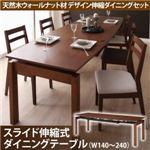 【単品】ダイニングテーブル 幅140-240cm ウォールナットブラウン 天然木ウォールナット材 デザイン伸縮ダイニング Kante カンテ