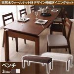 【ベンチのみ】ベンチ ブラウン 天然木ウォールナット材 デザイン伸縮ダイニング Kante カンテ