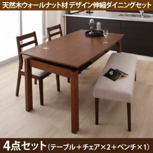 ダイニングセット 4点セット(テーブル+チェア2脚+ベンチ1脚) テーブルカラー:ウォールナットブラウン チェアカラー×ベンチカラー:ブラウン×ブラウン 天然木ウォールナット材 デザイン伸縮ダイニングセット Kante カンテ