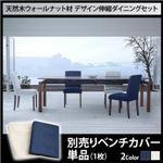 【本体別売】ベンチカバー(1枚) ネイビー 天然木ウォールナット材 デザイン伸縮ダイニング WALSTER ウォルスター