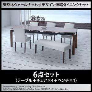 ダイニングセット 6点セット(テーブル+チェア4脚+ベンチ1脚) テーブルカラー:ウォールナットブラウン チェアカラー×ベンチカラー:ネイビー×ネイビー 天然木ウォールナット材 デザイン伸縮ダイニングセット WALSTER ウォルスター